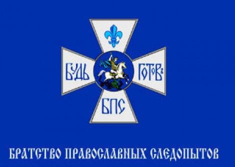 Актив скаутского отряда «Дельта»
